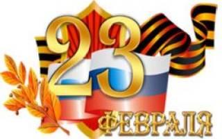 Официальное поздравление с 23 февраля ветеранам