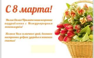 Поздравление с 8 марта для клиентов салона