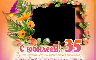 Поздравление с днем рождения 35 лет открытки