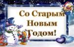 Поздравления со старым новым годом. Шутливые тосты и поздравления со старым новым годом