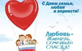 Желаем вашей семье в прозе. Поздравления в прозе с днем семьи любви верности