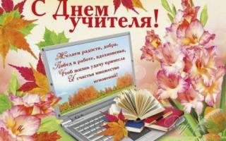 С наступающим днем учителя поздравления коллегам. Как поздравить и что пожелать коллегам на День учителя? Поздравление коллектива с Днем учителя