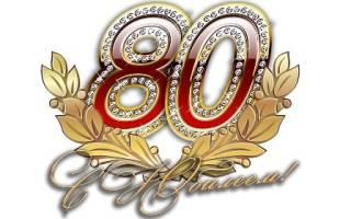 Как поздравить бабушку с юбилеем 80. Поздравление с юбилеем прабабушке