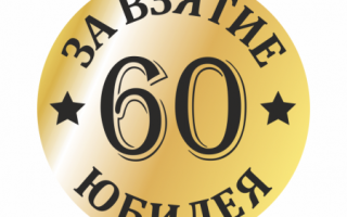 Поздравления с днем рождения 60 лет коллеге