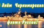 День черноморского флота поздравления. Поздравления с днем черноморского флота. поздравления с Днем Черноморского флота