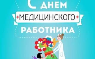 Прикольные открытки ко дню медицинского работника. Красивые поздравления с Днем Медика в стихах. Красивые поздравления с Днем Медика в прозе