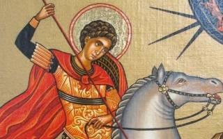 Поздравление день святого георгия победоносца. Поздравления с днем святого георгия