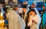 Поздравления с венчанием: как правильно поздравить. Поздравления с венчанием от родителей