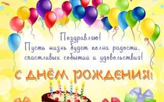 Красивые слова для поздравления с днем. Поздравление с днем рождения в двух словах. С днём рожденья тебя поздравляю