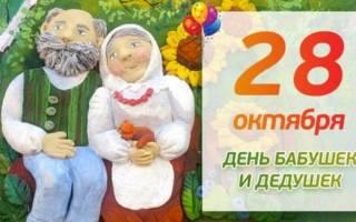 Поздравляем бабушек и дедушек! День бабушек и дедушек. День бабушек и дедушек 28 октября день бабушек и дедушек открытки