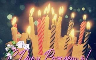 Дорогой алексей с днем рождения. Лучшее краткое деловое официальное поздравление с днём рождения. Лучшее поздравление с днём рождения своими словами от нас для Вас