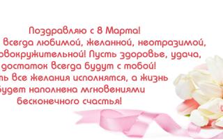Нежные слова поздравления с 8 марта