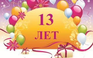 Поздравления в 12 13 лет