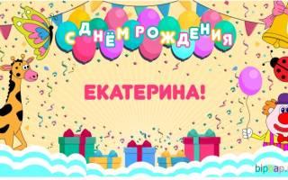Поздравление кате с днем рождения в стихах. Замечательные картинки для поздравления екатерины с днем рождения