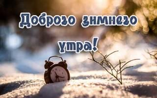 С добрым утром зима. Поздравления с добрым зимним утром. Красивые пожелания доброго зимнего дня