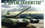 Поздравления с днем танкиста зятю. Поздравления с днем танкиста: официальная проза и веселые стихи