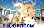 Как поздравить человека с 30 летием. Поздравления для Алексея. Стихи ко дню рождения, юбилею и другим праздникам