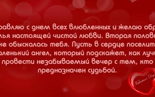 Самые красивые слова на день влюбленных. Красивые поздравления с днем святого валентина. Поздравления с днем святого валентина