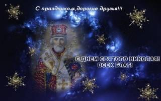 Поздравления с днем святого николая чудотворца. Поздравления с днем святого николая чудотворца Поздравления в день святого николая 19 декабря