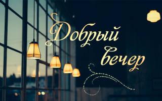 Доброго весеннего вечера красивые открытки. Пожелание доброго вечера и хорошего настроения
