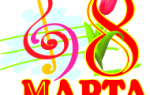 Поздравить праздником весны 8 марта