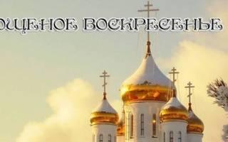 Как просить прощения: стихи, поздравления и смс на Прощеное воскресенье. Открываем секреты, как правильно просить прощение в прощеное воскресенье