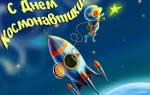 Поздравления с днем космонавтики. Поздравления на день космонавтики — прикольные
