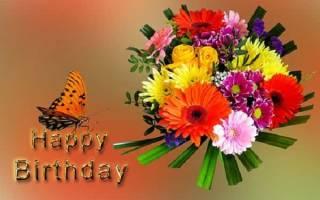 Поздравления с днем рождения чтоб. Поздравления с Днём рождения — выбираем самые лучшие в прозе и стихах