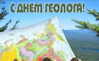 День рождения геолога. Поздравление с днем геолога официальное