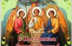 Поздравления с троицей официальные прозой. С Днем Святой Троицы — поздравления
