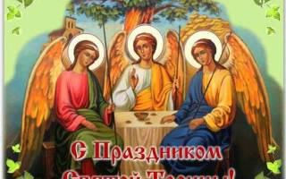 День святой троицы поздравления в прозе. Поздравления с троицей в прозе