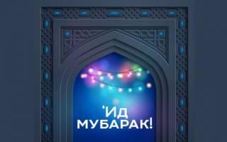 Курбан-байрам (Ид аль-Адха) – главный праздник мусульман. Курбан-байрам (Ид аль-Адха) – главный праздник мусульман Поздравления с ид аль адха на арабском