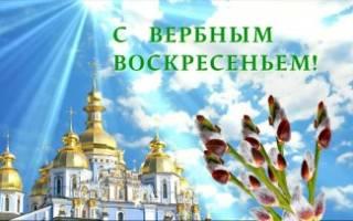 Открытки с вербным воскресеньем, поздравления в стихах и прозе. Поздравление с Вербным Воскресеньем любимой — стихи, проза, смс