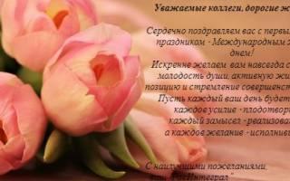 Поздравления с 8 марта коллегам от классиков