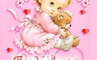 Поздравление с рождением дочки фотки. Лучшие поздравления в картинках по случаю дня рождения девочки