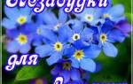 Поздравления с днем ангела по именам анна. Поздравления с именинами анны и с днем рождения. Поздравления Анне прикольные в стихах