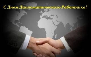 Поздравление с днем дипломатического работника. День дипломатического работника поздравления с праздником