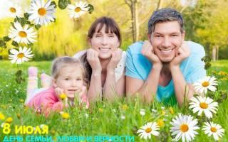 Как поздравить с днем семьи. Теплые поздравления с Днем семьи папе в стихах, смс, прозе. Лучшие поздравления родителям на праздник День семьи, любви и верности