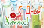 Поздравление ко дню химика коллегам химическое. Кто отмечает День химика. Поздравления с днем химика