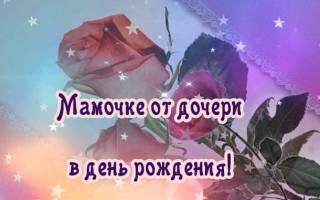 Самые лучшие поздравления с днем рождения маме от дочери. Поздравления маме с днем рождения от дочери
