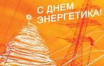 Поздравления с днем энергетика. Поздравления с профессиональным праздником — днем энергетика