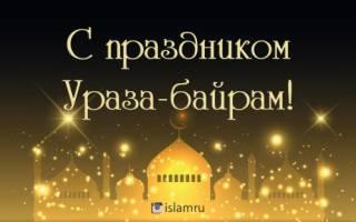 Пожелание с праздником ураза байрам. Поздравление на рамадан байрам