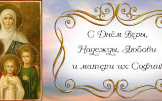 Поздравления вера, надежда, любовь в прозе. Поздравления с днем рождения надежде