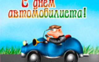 Поздравления с днем автомобилиста водителю автобуса в прозе. Поздравления автомобилистам — октябрь — календарные праздники — поздравления — пожелания в стихах, открытки, анимашки