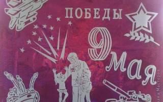 Поздравительные открытки 9 мая шаблоны. Праздничные оконные украшения «С Днём Победы
