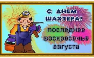 Поздравления с днем шахтера другу. Короткие поздравления с днем шахтера