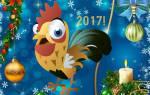 Веселые новогодние поздравления с годом петуха. Поздравления с наступившим годом петуха