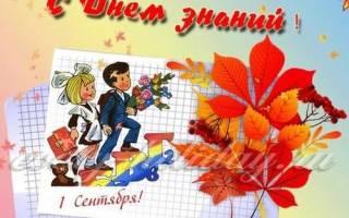 Поздравить родителей первоклассника с 1 сентября короткие. На день знаний пригодятся открытки, а также поздравления в стихах и прозе для родителей первоклассника