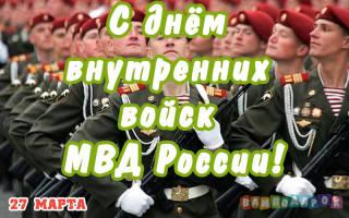 Поздравления с днем части внутренних войск. Поздравления с днем внутренних войск мвд рф