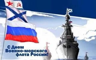 Новые поздравления и картинки С Днем — ВМФ прикольные, в прозе, любимому. Поздравления с днем ВМФ любимому в прозе